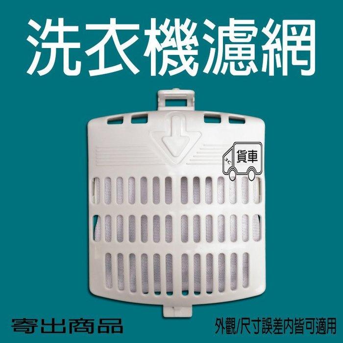 聲寶洗衣機濾網 聲寶過濾網 ES-A10F ES-126F ES-D11F ES-A13F 【橢圓型】另售內部濾網