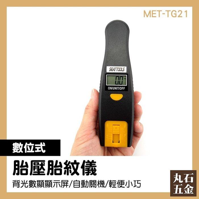 【丸石五金】數位式胎壓胎紋儀 數顯示 汽車胎壓量測 胎紋深度量測 MET-TG21