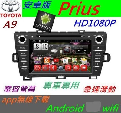 安卓機 Prius 音響 音響主機 安卓機 觸控螢幕主機 藍芽 USB DVD 汽車音響 安卓機 Android