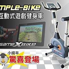 ◎免運【 X-BIKE  晨昌】 (小綿羊)SIMPLE-BIKE 藍芽互動式立式遊戲健身車 台灣精品