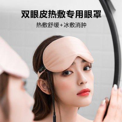 電熱加熱熱敷消腫眼罩神器割雙眼皮手術后護理眼睛理療冰敷袋眼袋