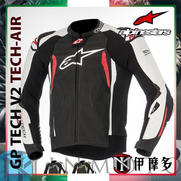 伊摩多※義大利 ALPINESTARS GP TECH V2 TECH-AIR 防摔氣囊皮衣。黑白紅 3款色