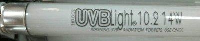 【貝多樂】ZOO LIFE 寵物專用 最新款 T5 UVB 10.2 14w高輸出  2尺用燈管x1支