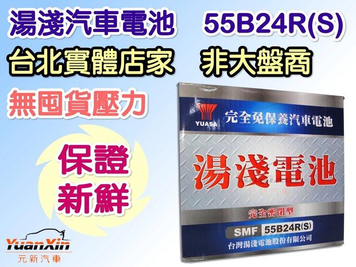 55B24RS 湯淺汽車電池 全新 汽車電瓶 YUASA 完工價 1500元 SMF 免加水 【元新汽車】