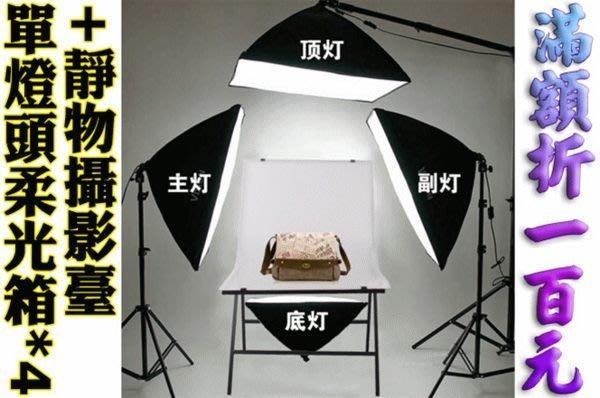 番屋 60x100cm 靜物台 單燈頭柔光箱*4 攝影棚套組 燈架 拍攝台 攝影椅 無影罩三腳架單眼相機網拍商品照可參考
