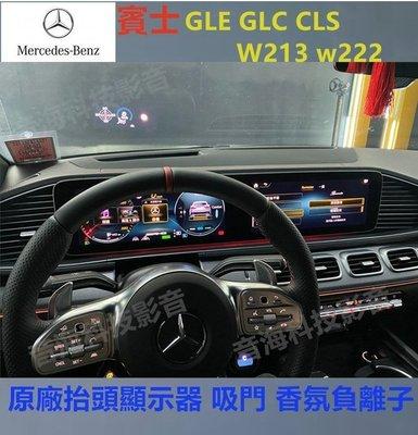 賓士GLE GLC CLS W213 w222 原廠抬頭顯示 抬顯 抬頭顯示器 吸門 香氛負離子
