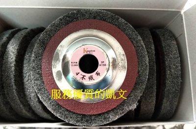 東昇 4吋(100M/ M) 3P 灰色  平面不織布輪、菜瓜布輪、金屬石材拋光、手提砂輪機用  (1盒10片) 台中市