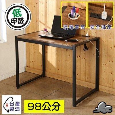 寬98低甲醛復古工業風附插座筆筒工作桌 電腦桌 會議桌 書桌 辦公桌 餐桌 【馥葉2-百】型號DE079ZH 可加購抽屜