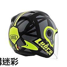 【另贈墨片】LUBRO RACE TECH 3/4罩 半罩 安全帽 內襯可拆 結構迷彩