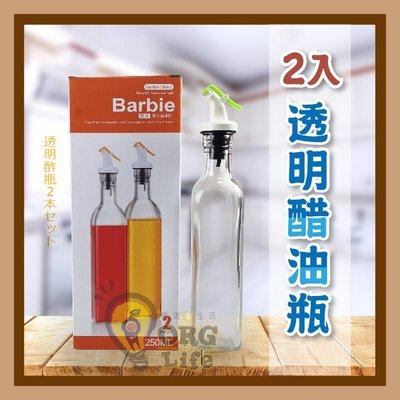 ORG《SD2217e》2入~單瓶250ml 玻璃 防漏 油壺 油瓶 調味瓶 調味罐 醬油罐 玻璃油壺 調味料 分裝瓶