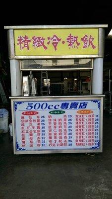 桃園國際二手貨中心-----5尺攤車 / 餐車 / 飲料吧台 / 白鐵攤車 /