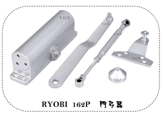 Y.G.S~鉸鍊系列~日本RYOBI 162P平行門弓器 (含稅)