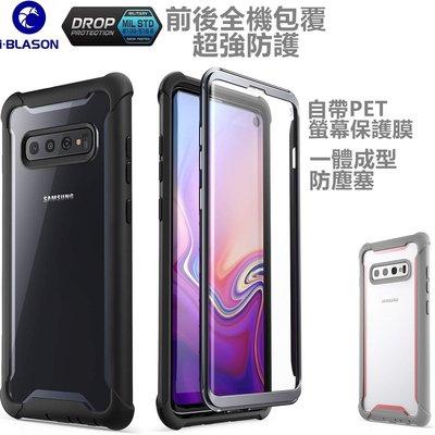 [Mobile]全機包覆i-blason Ares Galaxy S10 S10+ S10 Plus保護殼、手機殼、防撞