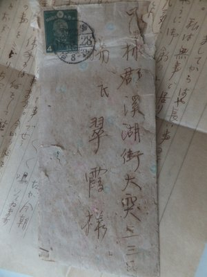 日據時代台北寄員林姊妹書信(昭和16年民國30年)