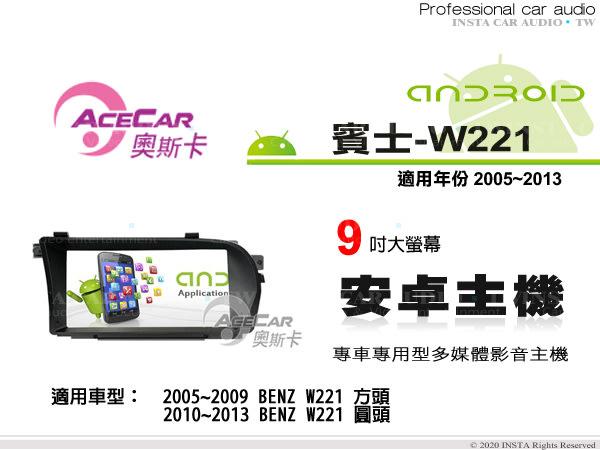音仕達汽車音響 ACECAR 奧斯卡【BENZ W221】2005~2013年 9吋 安卓多媒體主機 賓士