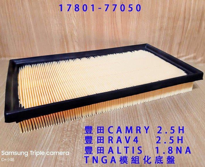 C+西加小站‧豐田 TOYOTA ALTIS 1.8  2019年 CAMRY RAV4 2.5h 進口油電車  空氣芯