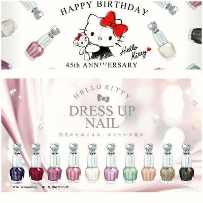 日本DRESS UP NAIL Hello Kitty 45th紀念版 晶亮珍珠色系指甲油