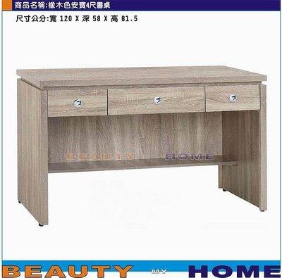 【Beauty My Home】19-CL-265-05四尺橡木安寶書桌(下座)【高雄】
