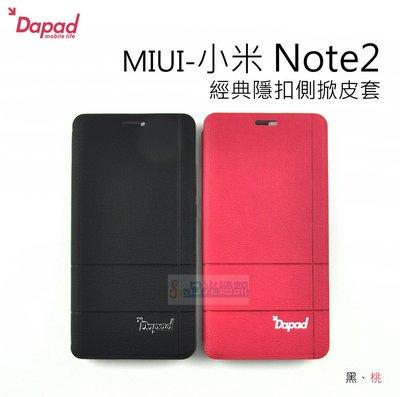 s日光通訊@DAPAD原廠 【搶購】MIUI 小米 Note2 經典隱扣側掀皮套  隱藏磁扣