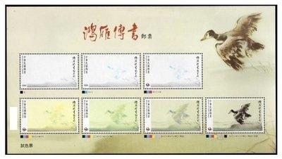 (僅發行二萬枚)特605 鴻雁傳書郵票七彩試色票  VF
