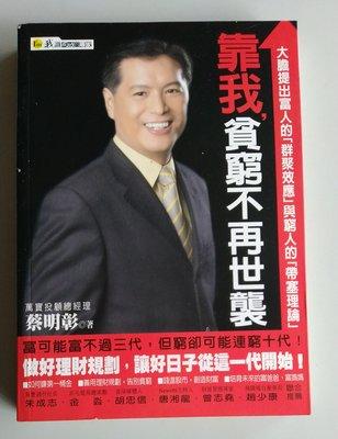 【書香傳富2006投資學】靠我,貧窮不再世襲_蔡明彰---8成新