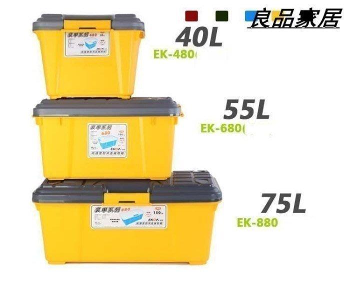 【優上精品】汽車用收納儲物整理箱盒筐車載後備箱置物箱SUV越野自駕遊用(Z-P3253)