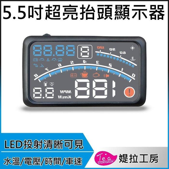 大降價[最新激光爆亮升級版 5.5吋大營幕 OBD2 抬頭顯示器 旗艦版 HUD] 送豪華大禮包 水溫 超速警示 油電車