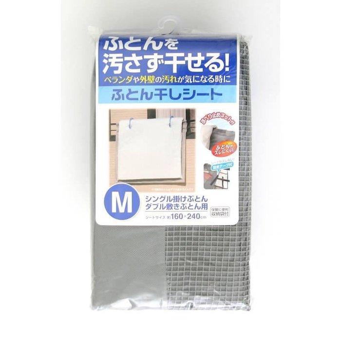 【代購】 日本實用曬被單幫手 防塵止滑乾燥墊  尺寸:M 適用尺寸:160 × 240 cm