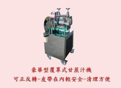 豪華型覆罩式(紅.白甘蔗汁機)1HP甘蔗榨汁機甘蔗機壓汁機-陽光小站