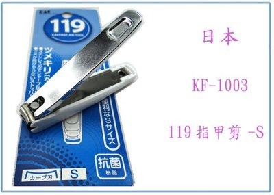 『峻 呈』(全台滿千免運 不含偏遠 可議價) 日本 貝印  指甲剪 KF-1003 指甲刀 S號