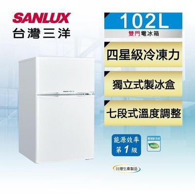 $柯柯嚴選$SANLUX SR-C102B1(含稅)貨物稅退500元 能源1級/102L冰箱