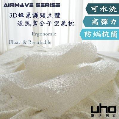 枕頭【UHO】3D蜂巢護頸立體通風高分子空氣枕 免運