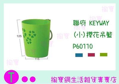 聯府 KEYWAY (小)櫻花吊籃 P60110 3色 收納籃/置物盒/整理盒 商品已含稅ㅏ掏寶ㅓ