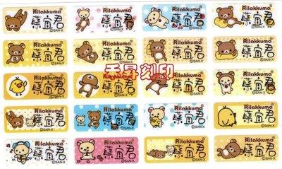 拉拉熊(108)姓名貼、每份300張(2.2*  lt b  gt 0  lt b  gt .9公分) :100元、另售原子小金剛、怪獸大學、小梅子、 2份免運