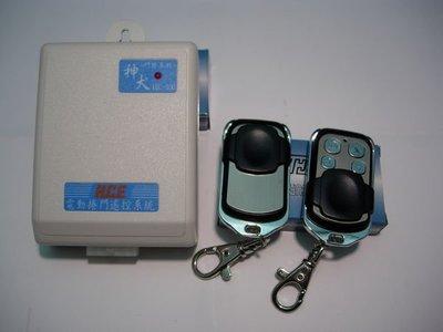 歐特家~最新式防拷貝/智慧型遙控器/電動捲門/門禁遙控系統+2支遙控器