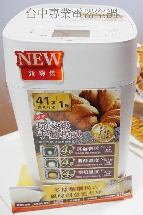 【議價最便宜】* Panasonic 國際 玩家級 變頻製麵包機 【SD-MDX100】 B