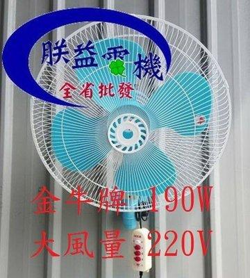 『朕益批發』金牛牌 18吋 壁扇 插壁扇 工業扇 電扇 太空扇 掛壁扇 電風扇 通風扇 吊扇 壁扇批發 台灣製造