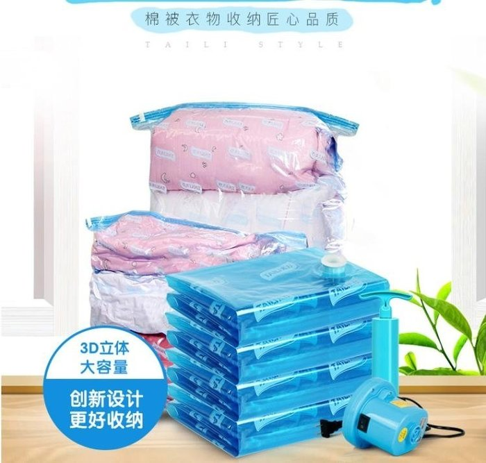 太力真空壓縮袋收納袋衣服整理打包衣物棉被子加厚抽氣真空壓縮袋