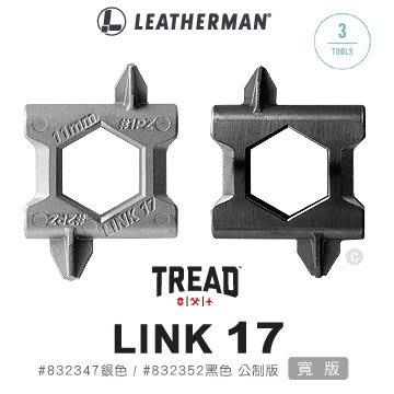 【IUHT】Leatherman Tread Link 17 寬版-公制 #832347(銀色) #832352(黑色)