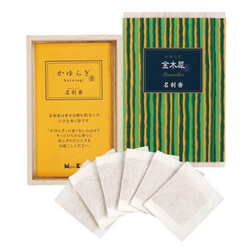 【新月集】日本香堂 名刺香(名片香)  金木犀香味6入裝