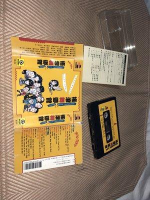 【李歐的音樂】滾石唱片1990年 中翻英 搖滾舞道館  錄音帶 卡帶下標=結標