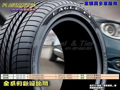 小李輪胎 GOOD YEAR 固特異 F1 ASYMMETRIC ROF 失壓續跑胎 255-55-18 特價 歡迎詢價 桃園市