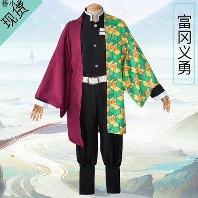 動漫服裝鬼滅之刃  鬼殺隊隊服富岡義勇水柱cosplay服裝