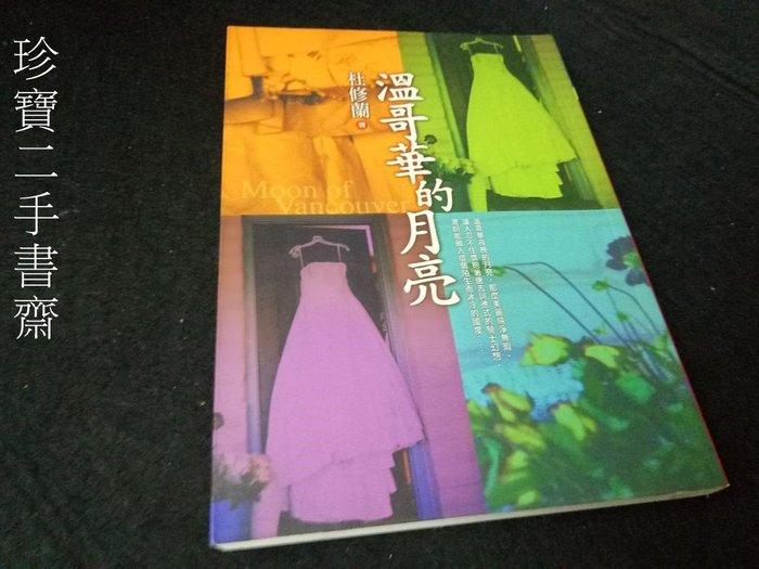 【珍寶二手書齋FA74】《溫哥華的月亮》ISBN:9573319950│皇冠文化│杜修蘭
