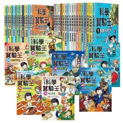 全新暢銷書 【漫畫科學實驗王1~40集】免運!