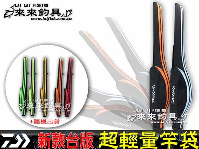 【來來釣具量販店】DAIWA 新款 超輕量竿袋 (隨機出貨)