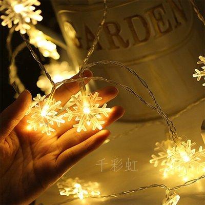 ins風雪花led小彩燈串燈插電款抖音電池臥室小件燈飾裝飾宿舍網紅