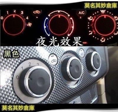 XX020【現貨】Mazda 馬自達 3 舊款 04 ~ 09 改裝空調旋鈕 鋁合金 空調開關 恆溫空調按鈕 冷氣開關