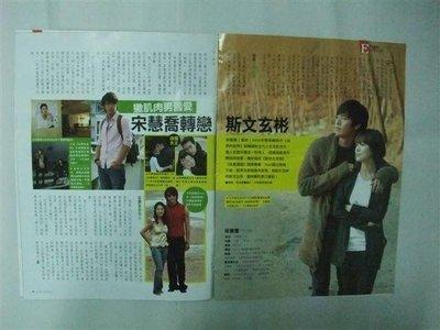 """{韓劇} ..宋慧喬和玄彬演出他們的世界. """" 雜誌內頁2面 """"2010年"""