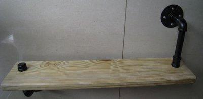 工業風 工業風書架 鐵管書架 松木隔板 客製化 手工製作